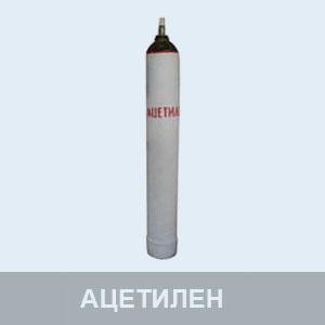 Ацетиленовый баллон 40л