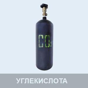 Баллон для углекислоты 5л