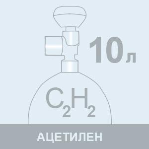 Заправка Ацетиленом 10л