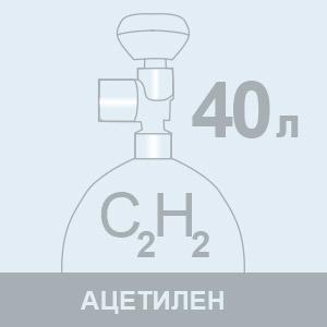 Заправка Ацетиленом 40л