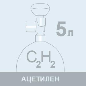Заправка Ацетиленом 5л