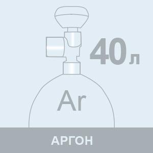 Заправка аргоном 40л