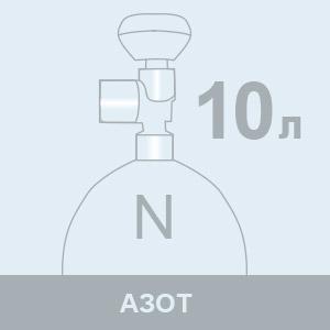 Заправка Азотом 10л