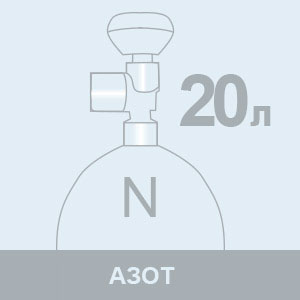 Заправка Азотом 20л