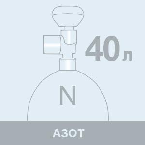 Заправка Азотом 40л