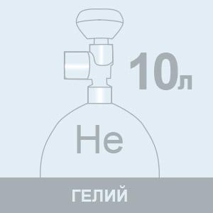 Заправка гелием 10л