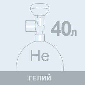 Заправка гелием 40л
