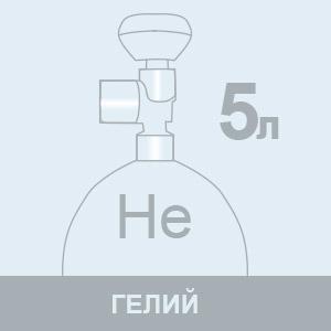 Заправка гелием 5л