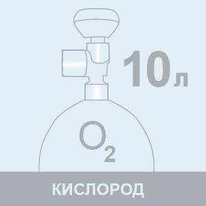 Заправка кислородом 10л