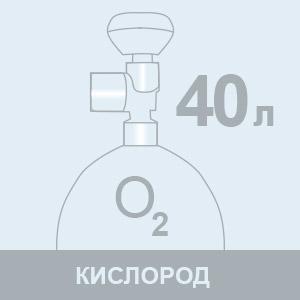 Заправка кислородом 40л