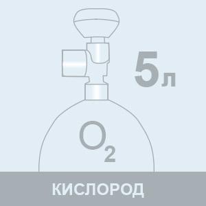 Заправка кислородом 5л