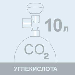 Заправка Углекислотой 10л