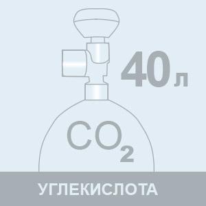 Заправка Углекислотой 40л