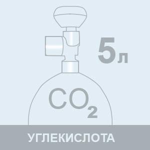 Заправка Углекислотой 5л